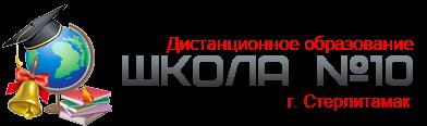 """Дистанционное образование МАОУ """"СОШ №10"""""""